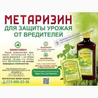 Метаризин-возьми под контроль вредителей и болезни растений