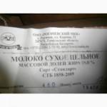 Продаем сухое цельное молко ГОСТ 25-26% Беларусь