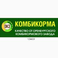Комбикорм ПК-0-3, ПК-1-1, ПК-2-2