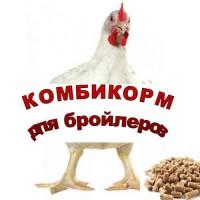 Комбикорм полнорационный ПК-6-363для бройлеров(5недель и старше)
