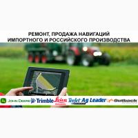 Ремонт агронавигаторов и курсоуказателей