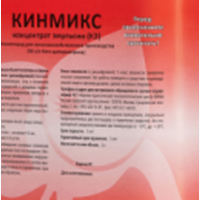 Инсектицид Кинмикс, КЭ кан.5л. г.Тула, Москва, Воронеж, Калуга, Рязань, Орёл, Тверь
