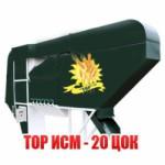 Сепаратор для очистки и калибровки зерна ИСМ-20-ЦОК