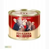 Тушенка 525 гр.ГОСТ