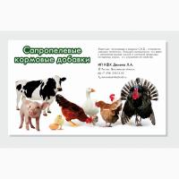 Кормовые добавки сапропель, для животноводства и птицеводства