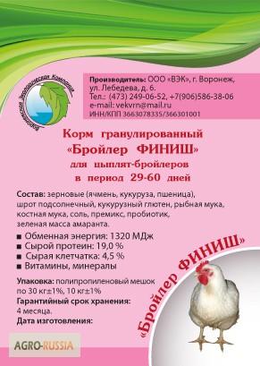 протеин для цыплят купить