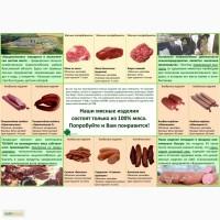 Предлагаем вам колбасные изделия, мясные полуфабрикаты
