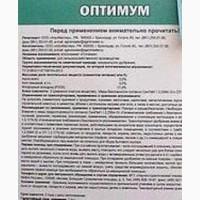 Биостимулятор Оптимум(диметиламинная соль))480г/л.кан.10л.г.Тула, Москва, Воронеж, Калуга