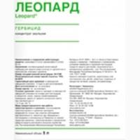 Гербицид Леопард, КЭ кан.5л. г.Тула, Москва, Воронеж, Калуга, Рязань, Орёл