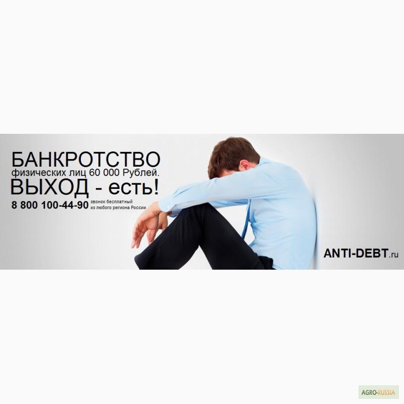 банкротство физических лиц реферат
