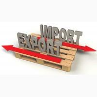 Таможенный брокер -услуги по оформлению экспорта -импорта