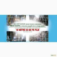 Тепличная пленка IMECE HighTech из Турции до 16 м. шириной