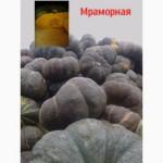 Продам тыкву, сорт: Мраморная