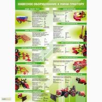Навесное оборудование к минитракторам (по всей РОССИИ)