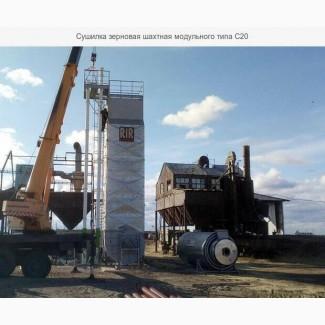 Продам Сушилка зерновая шахтная модульного типа C20