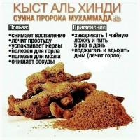 Покупаю молотый кыст-аль-хинди и ему подобные продукты