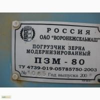 Продам погрузчик зерна ПЗМ-80