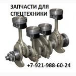 Ремкомплекты и запчасти для двигателей