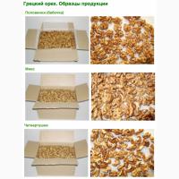 Дешевый грецкий орех - антикризисные цены