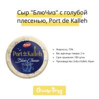 Сыр Блю Чиз с голубой плесенью оптом