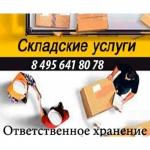 Склад услуги ответственного хранения