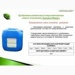 Экономичная и эффективная листовая подкормка Аквадон-микро