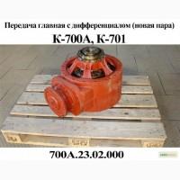 Передача главная с дифференциалом 700А.23.02.000 (ПРОИЗВОДСТВО)