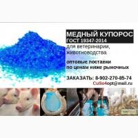 МЕДНЫЙ КУПОРОС для с/х и ветеринарии (лечение копыт, подкормка, антимикозная дезинфекция)