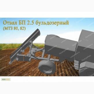 Отвал бульдозерный БП-2, 5 (МТЗ-80, МТЗ-82, МТЗ-892) - от производителя