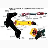 Привод карданный для минитрактора МТЗ-132 Н