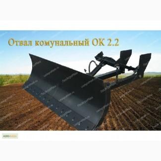 Отвал бульдозерный ОК-2, 2 (МТЗ-80, МТЗ-82) - от производителя