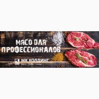 Мясо свинины и говядины - большой объем всегда в наличии