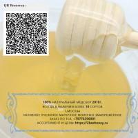 Продаю мёд и пчелиное маточное молочко 2018 г.в г. Москве и области. Доставка. Скидки