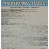 Биостимулятор Аминофол Плюс кан.5л. г.Тула, Москва, Воронеж, Калуга, Рязань