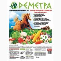 Органическое удобрение на основе конского навоза Деметра- 50 л