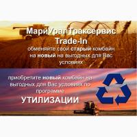 Продажа комбайнов по трейд-ин и утилизации