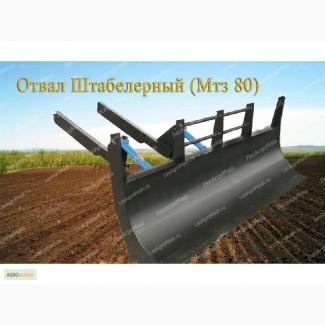 Отвал штабелерный для МТЗ-80, МТЗ-82 - от производителя