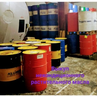 Куплю дорого масло растительное кислотное, техническое, некондицию