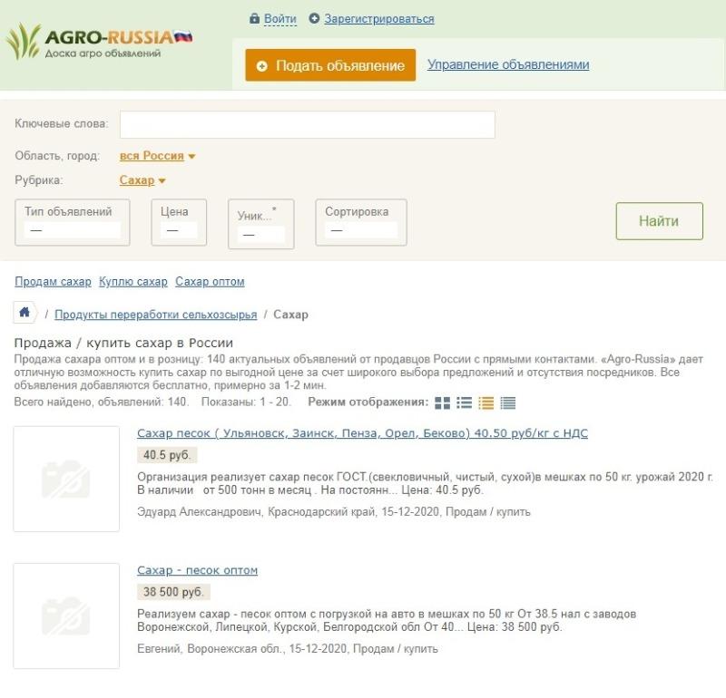 Скрин доски объявлений agro-russia.com