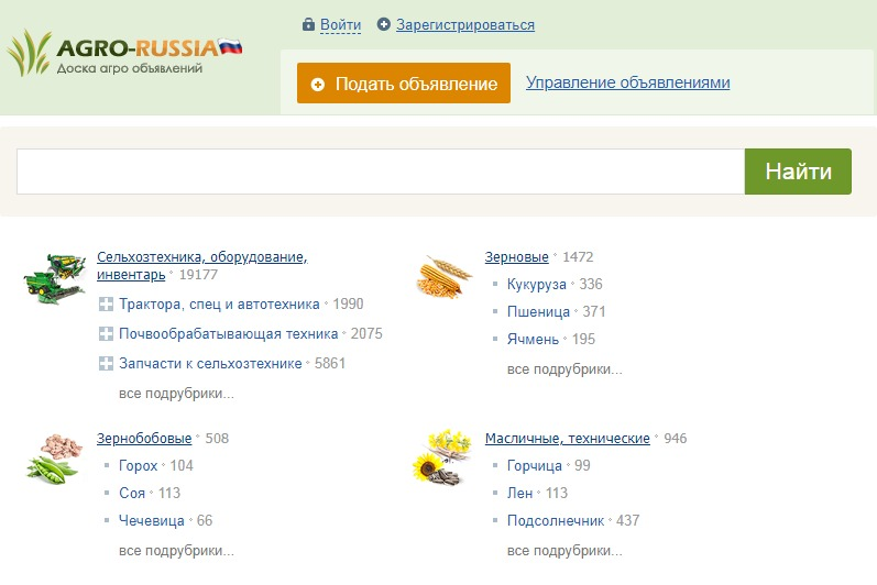Скрин «AGRO-RUSSIA»